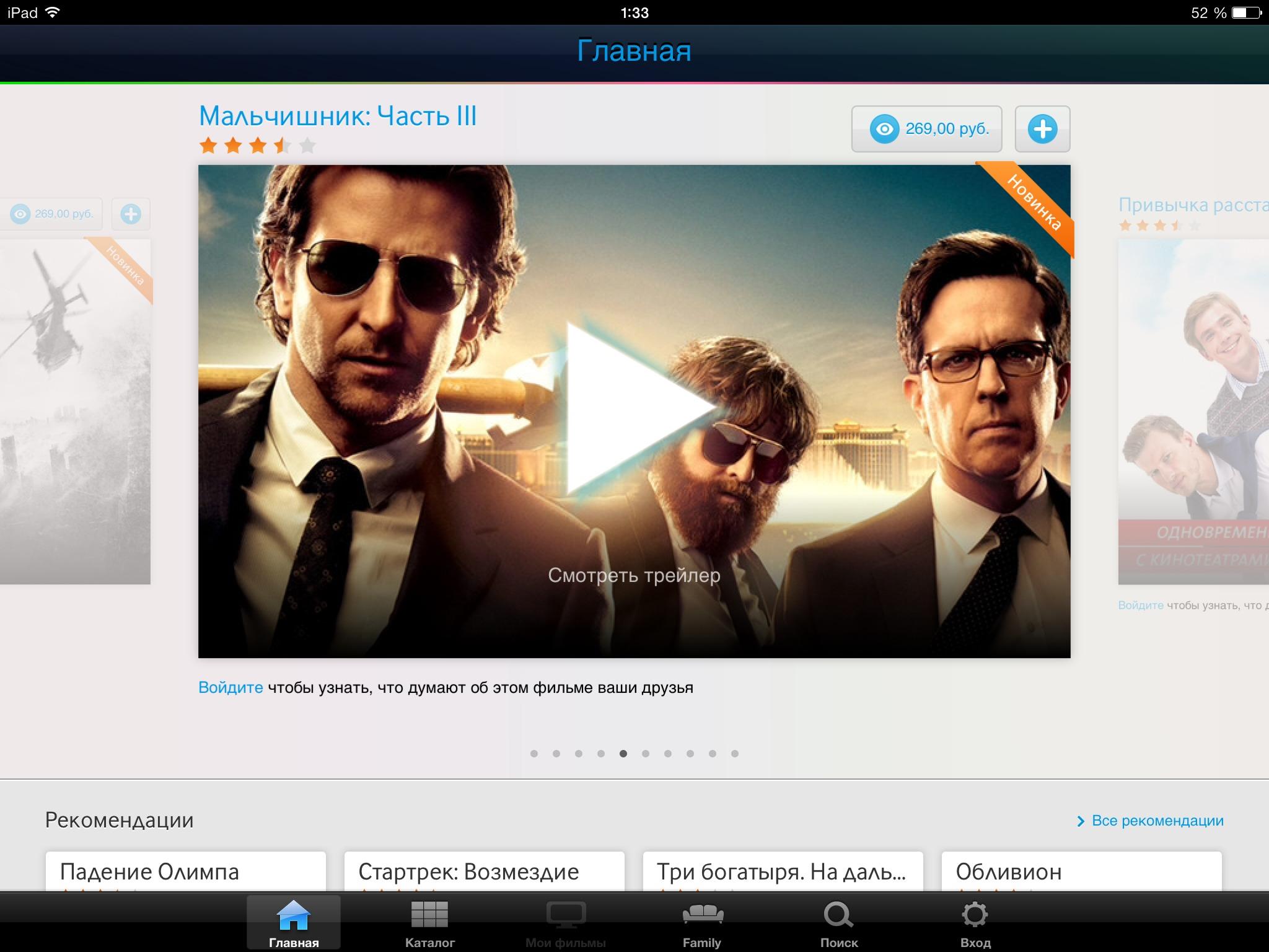 [App Store + HD] Play —лучшие фильмы у тебя в девайсе