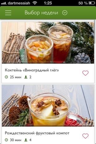 [App Store] «Вкусомания» —покупай с удовольствием
