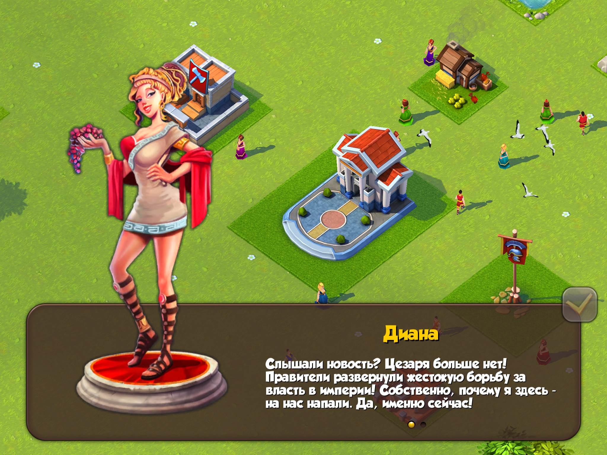 [App Store + HD] Total Conquest —покори Рим