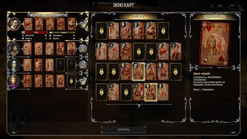 За комбинации карт (вроде «пять одного вида») начисляются бонусы к характеристикам