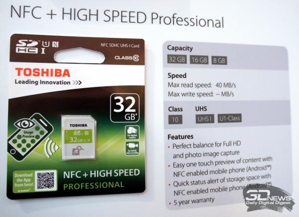 SD-карта Toshiba с NFC-передатчиком