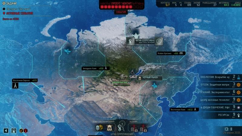 Контроль над целым регионом дает солидные бонусы