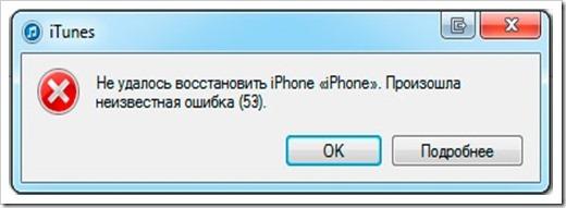 Ошибка Apple 53