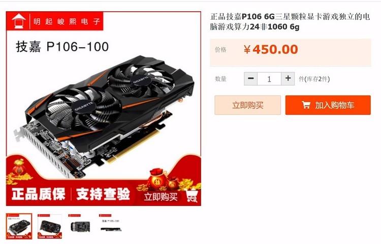 Перехитри NVIDIA: нашёлся способ получить производительность GTX 1060 втрое дешевле