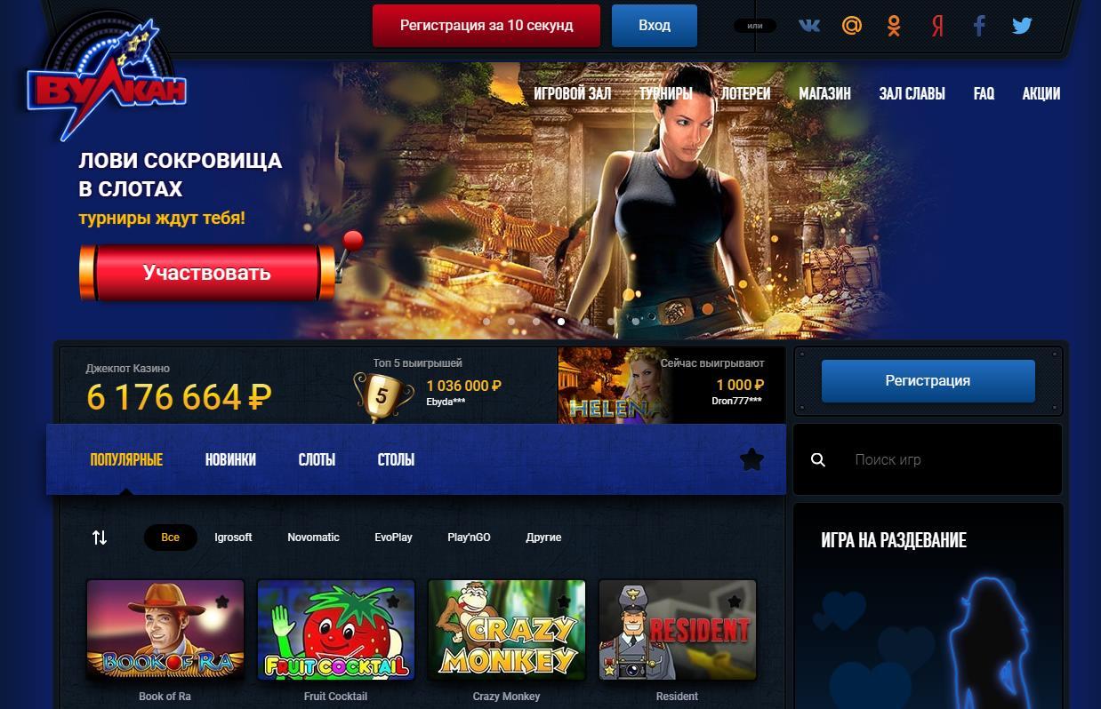Онлайн казино Вулкан, по какой причине стабильно остается в лидерах